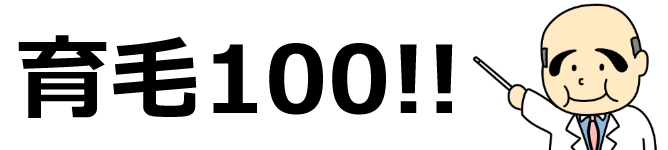 育毛100!!